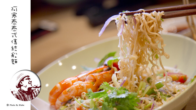 阿寒泰泰式傳統船麵