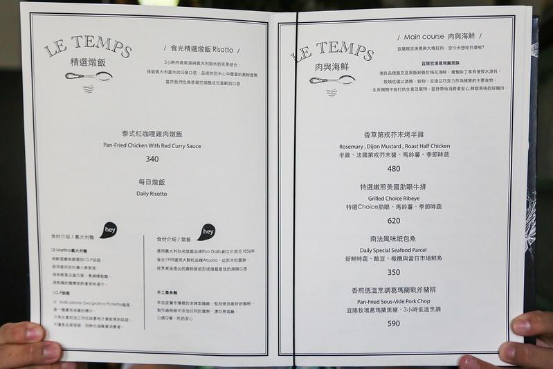 Le Temps 食光1988 餐酒館 菜單 價位 價格 宜蘭餐廳推薦 宜蘭市餐廳 宜蘭法式餐廳 宜蘭餐廳訂位 宜蘭火車站附近小吃美食 幾米公園附近餐廳 精緻料理 分子料理 義大利麵 約會餐廳 團體訂位餐廳