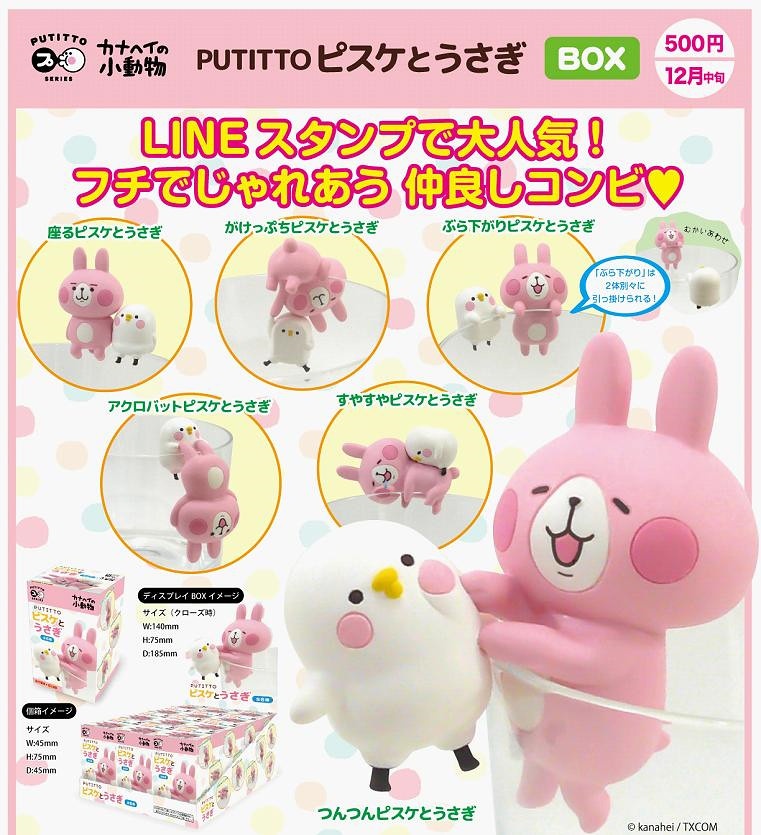 【本月發售!官圖公開】可愛到沒朋友!Kanahei「P助 & 小兔兔」超Q杯緣玩具誕生~