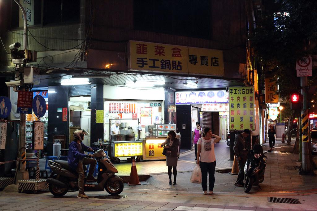 20150914大同-韭菜盒、鍋貼專賣店 (1)