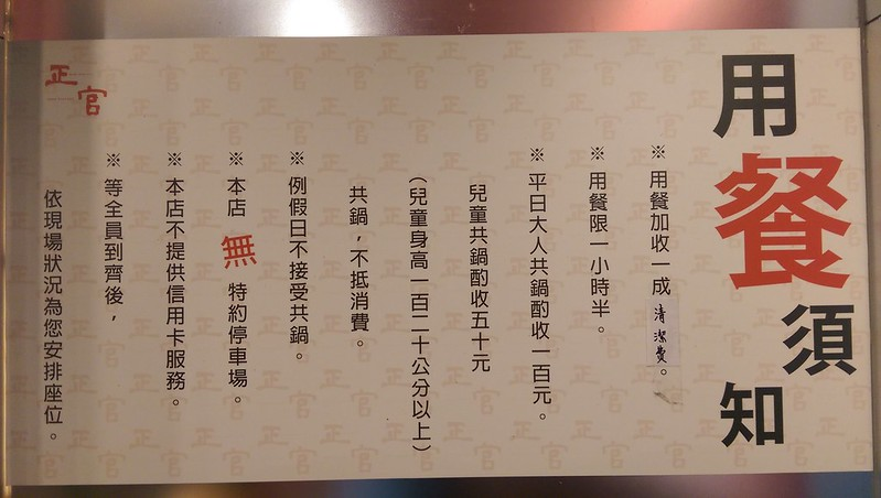 正官木桶鍋-新鮮上桌-17度C隨拍 (4)