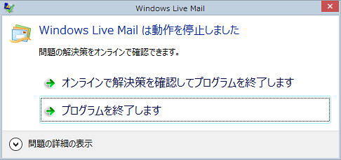 20151126_win_live_mail