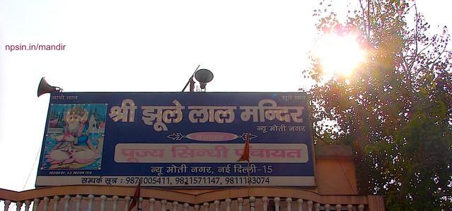 श्री झूलेलाल मंदिर (Shri Jhulelal Mandir) - Patel Rd, New Moti Nagar, New Delhi - 110015 Delhi New Delhi
