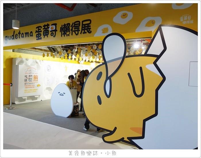 【活動】台北/蛋黃哥懶得展/士林科教館 @魚樂分享誌