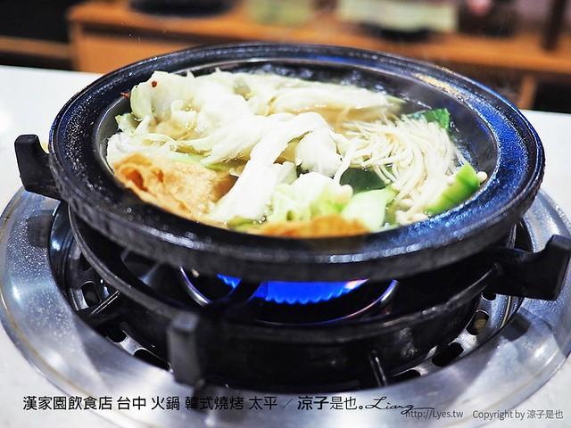 漢家園飲食店 台中 火鍋 韓式燒烤 太平 10