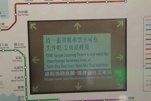 Touchscreen MTR single journey ticket machine