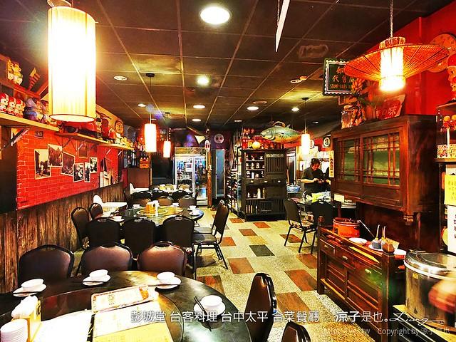 彭城堂 台客料理 台中太平 合菜餐廳 2