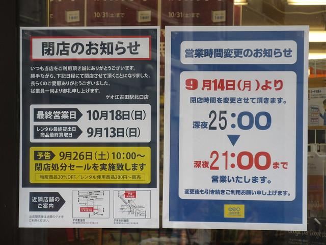 GEO江古田駅北口店(江古田)