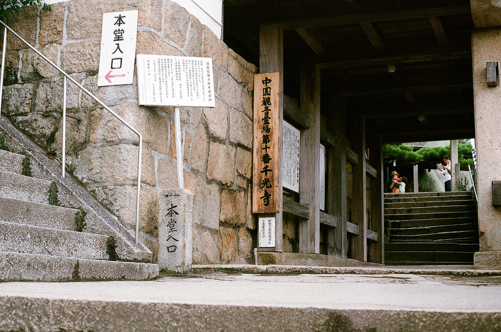 千光寺 尾道 おのみち Onomichi, Hiroshima 2015/08/30 終於走到千光寺。  Nikon FM2 / 50mm AGFA VISTAPlus ISO400 Photo by Toomore