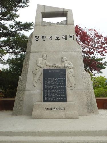 Co-Seoul-DMZ 1-Imjingak (12)