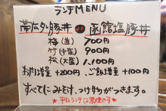 帯広豚丼 ポルコ_02