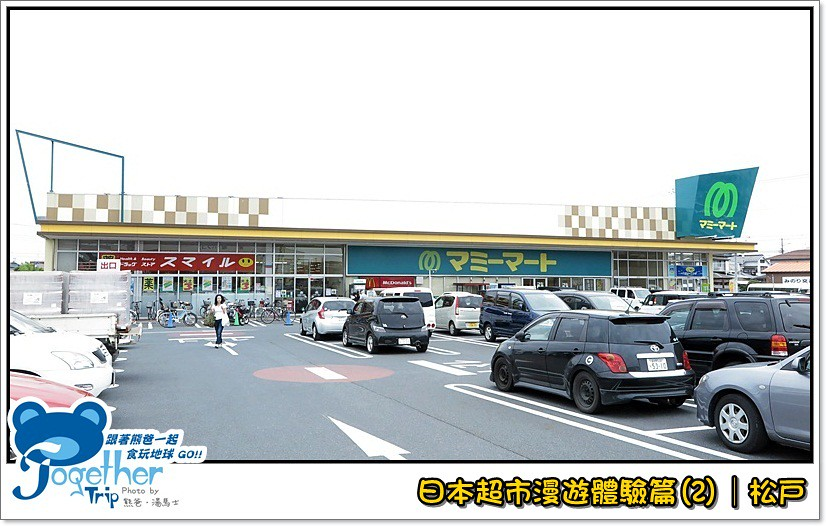 日本超市體驗MAMMY MART/松戶