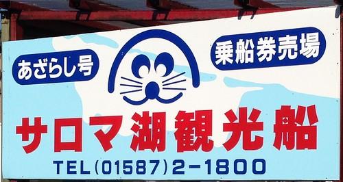 hokkaido-lake-saroma-sightseeing-boat-signboard