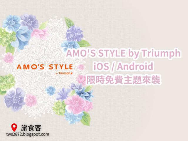 LINE 主題-AMO'S STYLE by Triumph