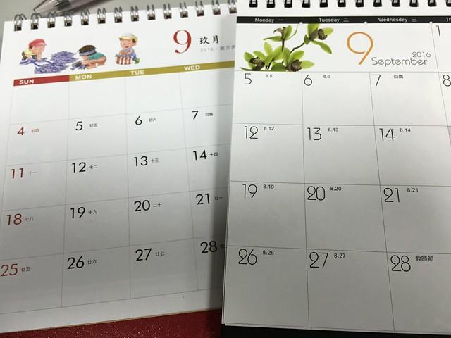 右邊是凌群送的桌曆,格子超大!吸墨的紙張不厚所以稍微會把背面的印色印過去,但這樣對我已經很好寫!
