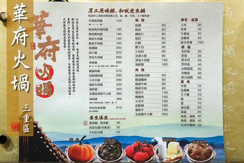 三重火鍋店,火鍋燒烤吃到飽︱火鍋︱燒烤,華府火堝 @陳小可的吃喝玩樂