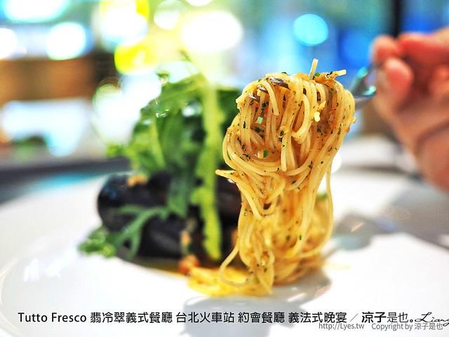 Tutto Fresco 翡冷翠義式餐廳 台北火車站 約會餐廳 義法式晚宴 33