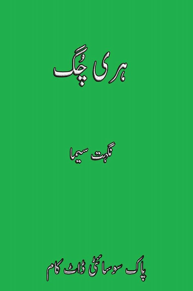 Hari Chug is a very well written complex script novel which depicts normal emotions and behaviour of human like love hate greed power and fear, writen by Nighat Seema , Nighat Seema is a very famous and popular specialy among female readers