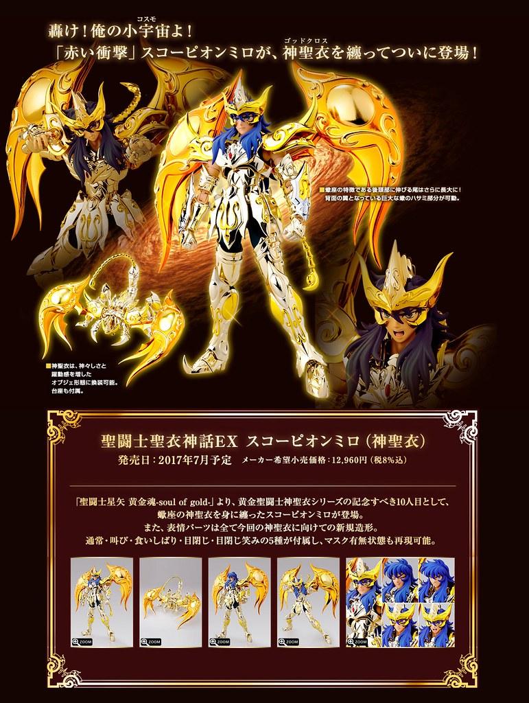 『紅色衝擊!』聖闘士聖衣神話EX 黃金聖闘士天蠍座 米羅(神聖衣)スコーピオンミロ