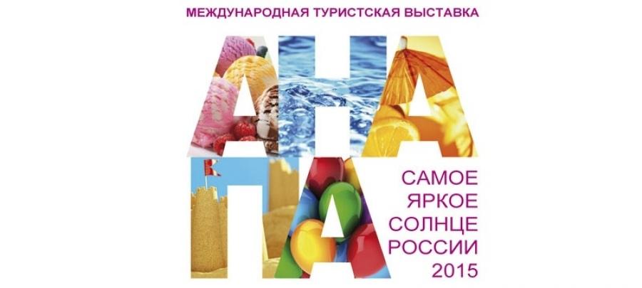 Туристская выставка в Анапе соберет более 3 тысяч гостей