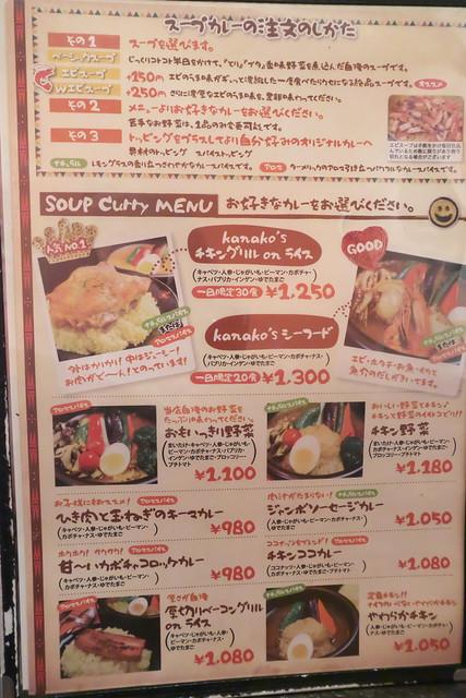 Kanakoのスープカレー屋さん_07
