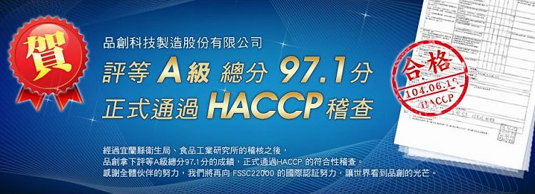 HACCP750