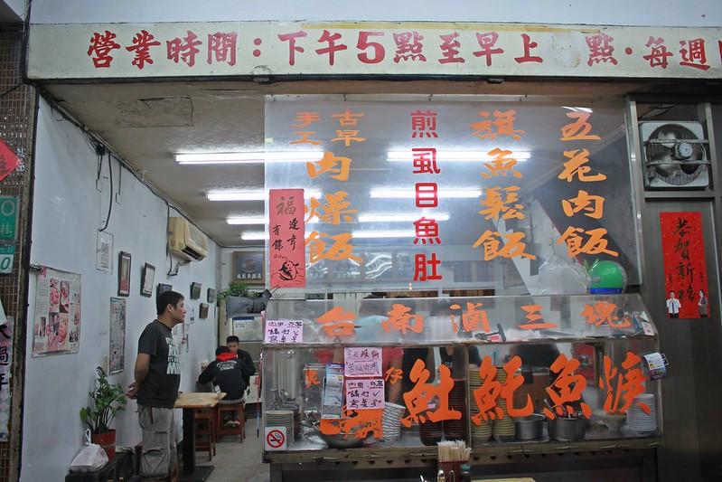 士林周邊美食-台南滷三塊-17度C隨筆 (2)