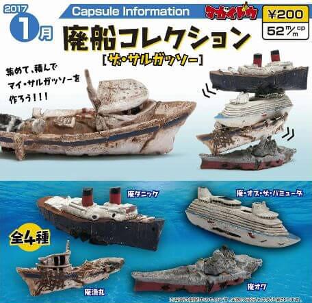embrace「廢棄船」特殊題材轉蛋續推! 廃船コレクション ザ・サルガッソー