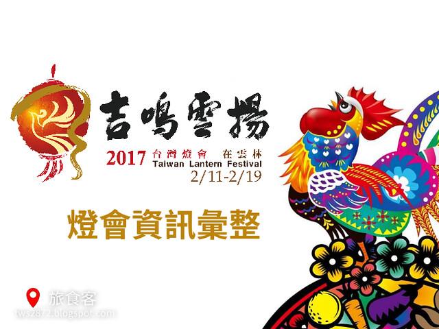 2017台灣燈會.png-1