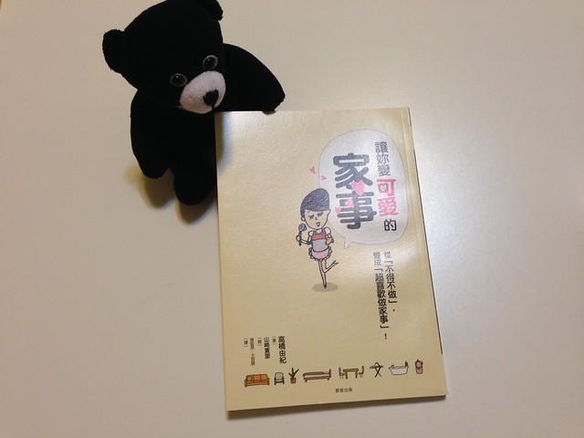 晨星出版/高橋由紀/讓妳變可愛的家事