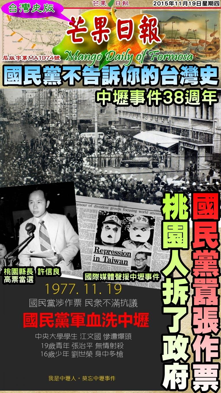 151119芒果日報--台灣史論--國民黨囂張作票,桃園人拆了政府