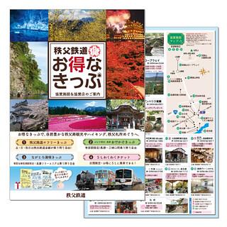 秩父鉄道のお得なきっぷ☆協賛施設&協賛店のご案内