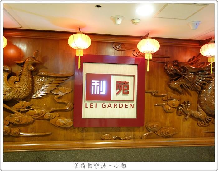【香港美食】利苑酒家Lei Garden 米其林一星/排隊名店