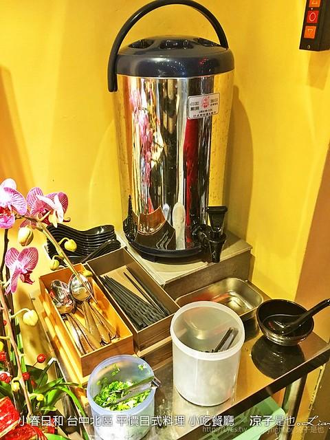 小春日和 台中北區 平價日式料理 小吃餐廳 1