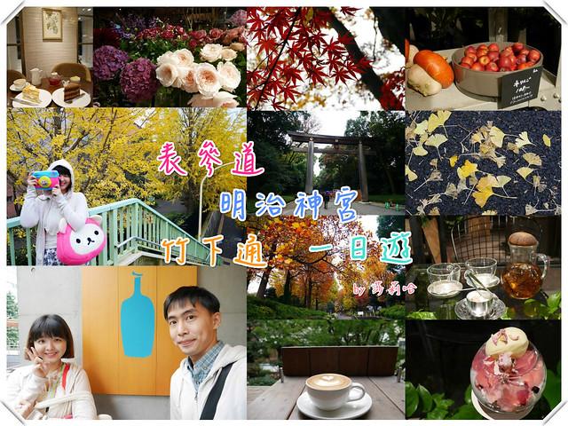 日本東京自由行表參道藍瓶咖啡明治神宮竹下通