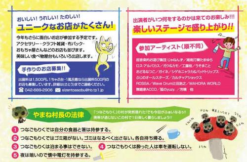 ふじのART収穫祭 3