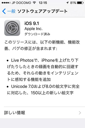 iOS9.1 (1)