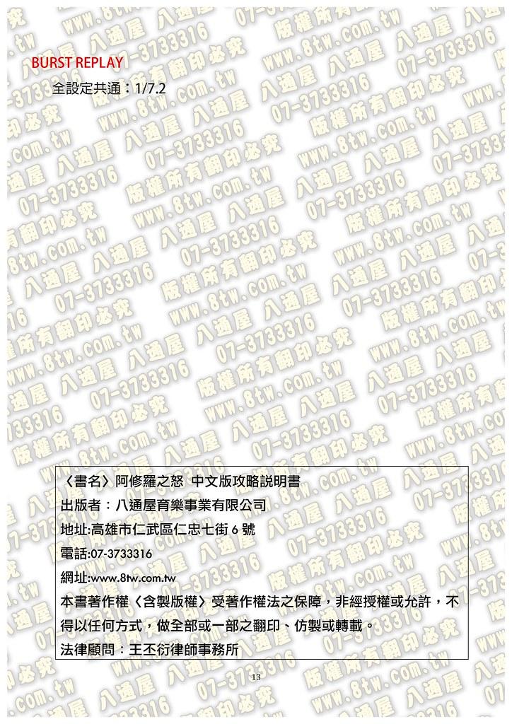 S0287阿修羅之怒 中文版攻略_Page_14