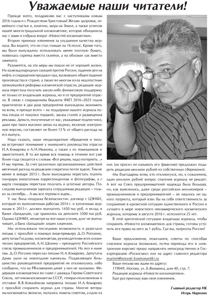 """Грустные новогодние новости от """"Новостей космонавтики"""""""