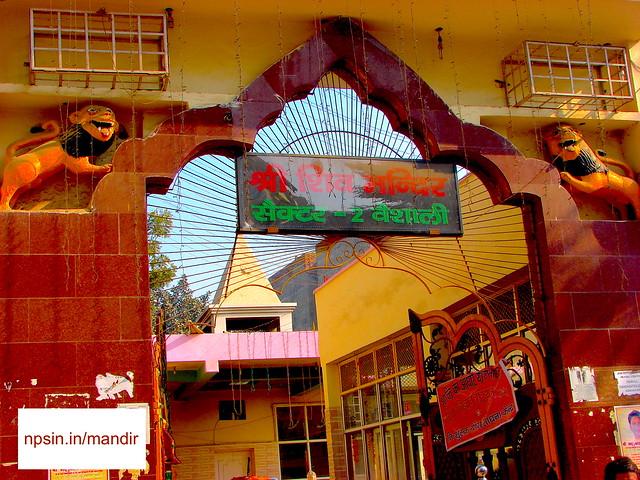 Main Entry Gate Shri Shiv Temple