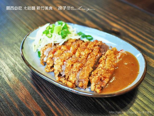 關西必吃 ㄤ咕麵 新竹美食 38