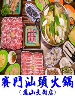 賽門汕頭火鍋(鳳山文衡店) -1