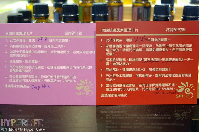 三吉美膚機構-中國醫店 (25)