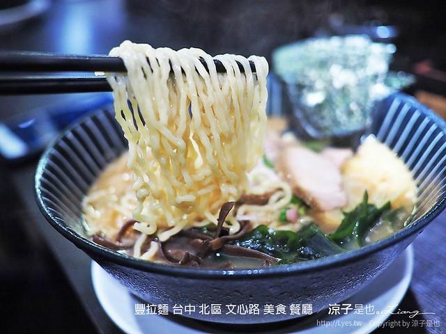 豐拉麵 台中 北區 文心路 美食 餐廳 12