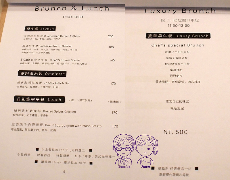 19 3 Cafe Studio Menu