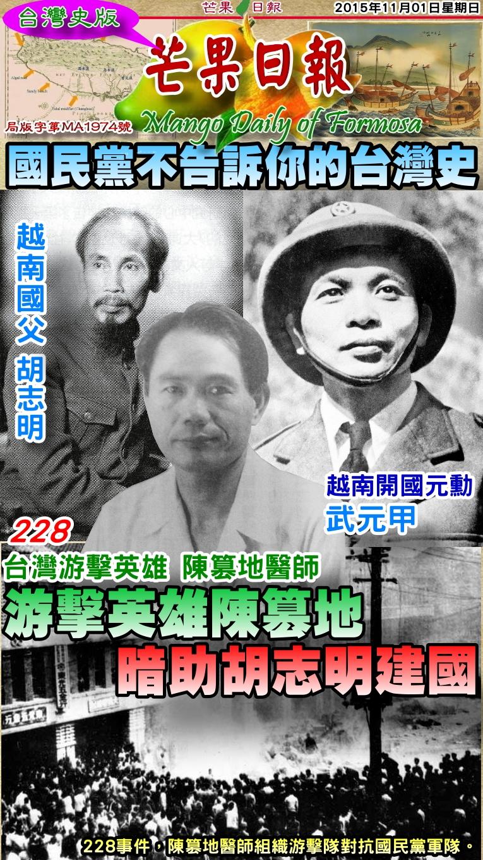 151101芒果日報--台灣史論--游擊英雄陳篡地,暗助胡志明建國