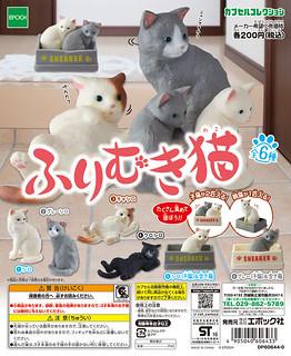 Epoch 逗趣又療癒的「回矇貓」!ふりむき猫