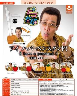 STASTO【PIKO 太郎:PPAP】Pen-Pineapple-Apple-Pen 超搞笑轉蛋登場!!