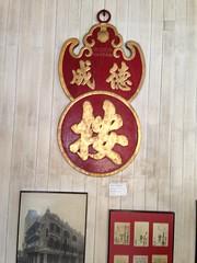 Macau pawn shop sign