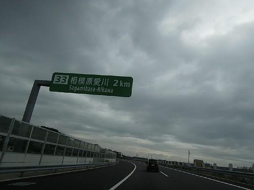 相模原愛川IC